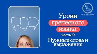 """Уроки греческого языка 19 """"Нужные слова и выражения"""""""