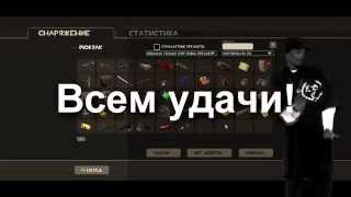 Как получить много предметов в Team fortress 2