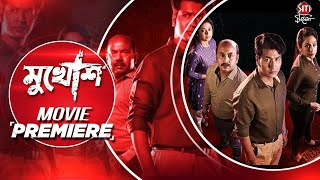 মুখোশ   Movie Premiere   Mukhosh   Anirban   Birsa   Riddhi   Susmita   Chandreyee   Siti Cinema