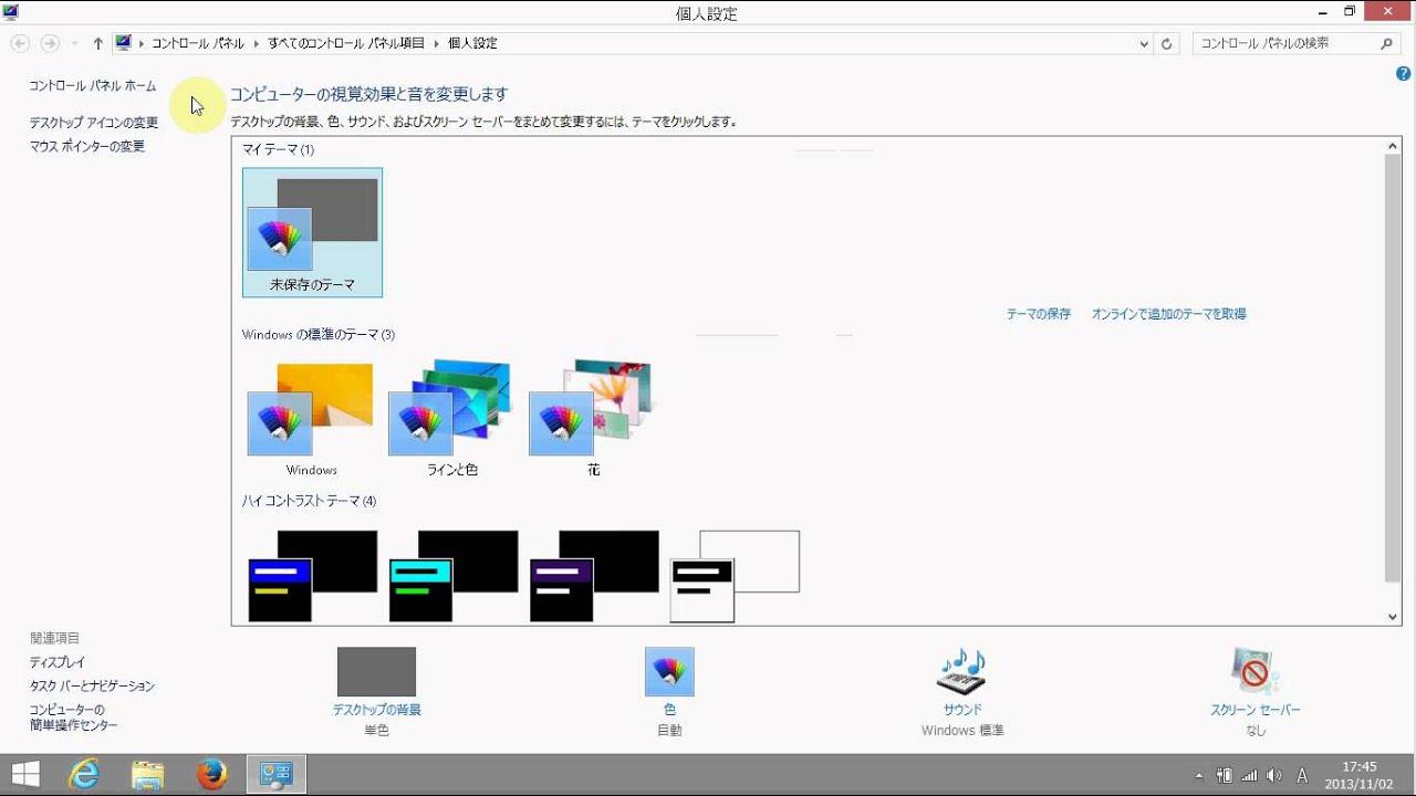 Windows8 1 デスクトップアイコンが表示されない場合の対処方法 Youtube