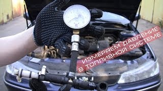 Измеряем давление в топливной системе(, 2014-05-27T02:36:45.000Z)