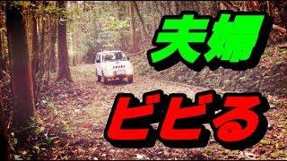 【ジムニー生活㉞】初めての林道にビビるジムニー夫婦