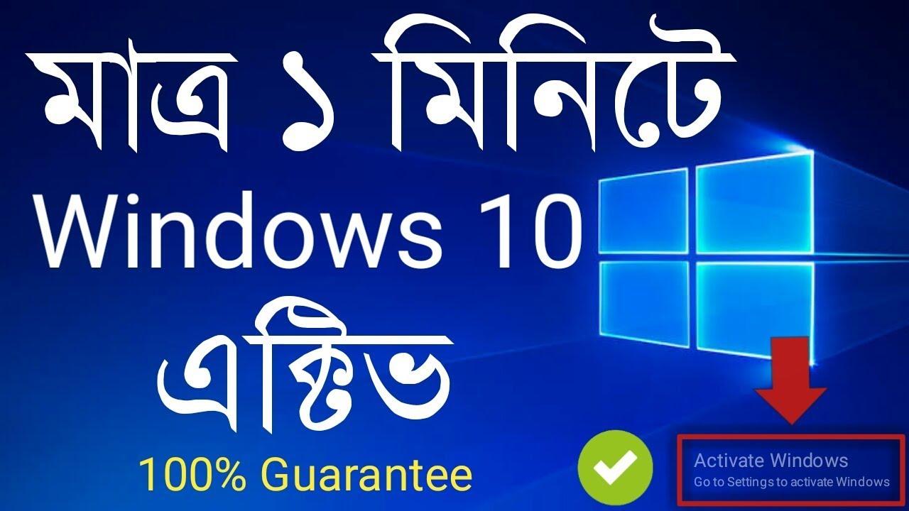 উইন্ডোজ ১০ (Windows 10) এক্টিভ করুন মাত্র ১ মিনিটে । সারাজীবনের জন্য