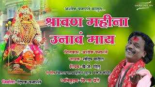 श्रावण महीना उनाव माय    Ashok vanarase kanbai song    kanbai song 2021