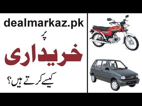 How To Make Free Classified Ads On Dealmarkaz.pk A Pakistani Website Urdu/hindi