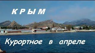 Крым 2018, Курортное в апреле, Набережная и пляж