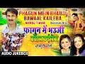 Download फागुन में भउजी बवाल कईलेबा | PHAGUN MEIN BHAUJI BAWAAL KAILEBA | HOLI SONGS JUKEBOX | MANOJ TIWARI MP3 song and Music Video