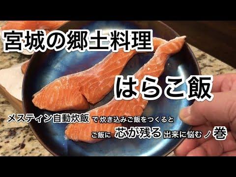 はらこ飯 宮城の郷土料理 キャンプ飯 USメスキット 炊き込みご飯で芯が殘る原因 - YouTube