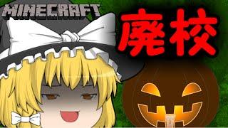 【Minecraft】ハロウィン特別企画!恐怖の廃校探検 がっこうぐらし!mod【ゆっくり実況】 がっこうぐらし 検索動画 25