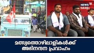 News @ 4 PM: മത്സ്യത്തൊഴിലാളികൾക്ക് അഭിനന്ദന പ്രവാഹം ; പ്രശംസിച്ച് ദേശീയ ദുരന്ത നിവാരണ മേധാവി