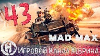 Прохождение игры Безумный Макс (MAD MAX) - Часть 43 (Разведка боем)