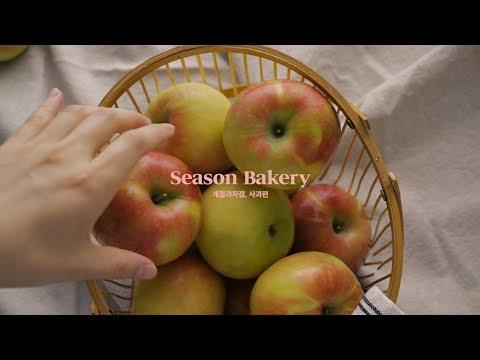 계절과자점, 애플파이 : Season Bakery, apple pie | Honeykki 꿀키