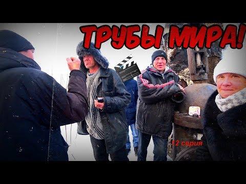 ТРУБЫ МИРА ИЛИ МУЖИКИ И БАБЫ / 12 серия (18+)