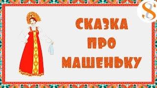 ДВИК | Бизнес-сказка с Дмитрием Вашешниковым | Про Машеньку