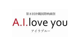一通のメールから始まった。 A.I.(人工知能)に恋したホンキの恋物語。...