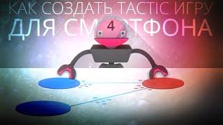 """[UNITY3D] Создание """"Tactic"""" игры для смартфона [#4.1] - Искусственный интеллект"""