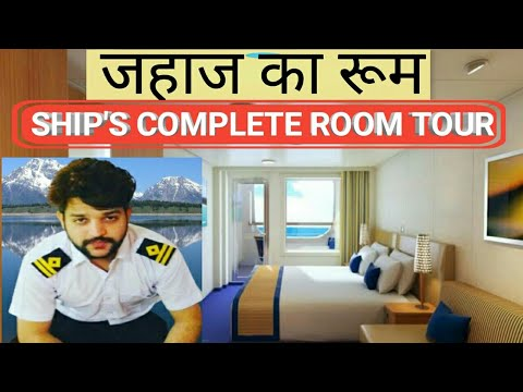 Marchant Navy Ships Accomodation | Ships Cabin Tour|  जहाज़ क