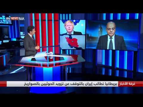 إيران.. وخرق قرارات الأمم المتحدة  - 02:22-2018 / 2 / 20