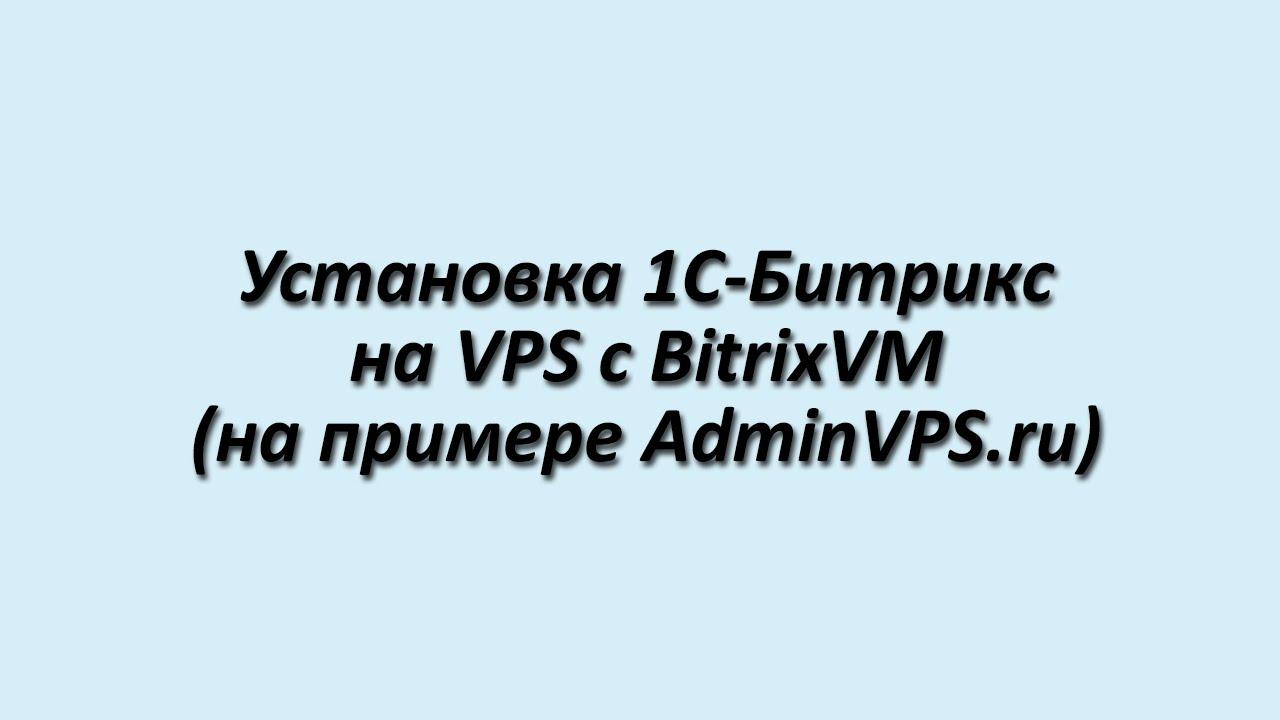 Установка Битрикса на AdminVPS