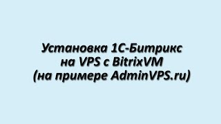 Установка Битрикса на AdminVPS (с веб-окружением 1С-Битрикс)