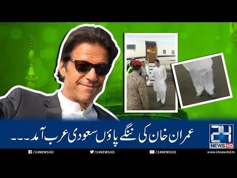 Imran Khan Lands In Saudi Arabia Barefooted! | 24 News HD