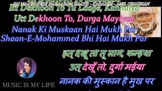 Sai Naath Tere Hazaaron Haath - Karaoke With Scrolling Lyrics Eng. & हिंदी