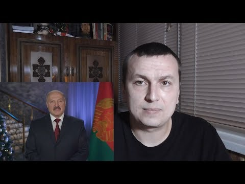 Новогоднее поздравление Лукашенко 2018. Особое мнение