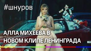 Пьяная Алла Михеева опоздала на свадьбу в новом клипе «Ленинграда»