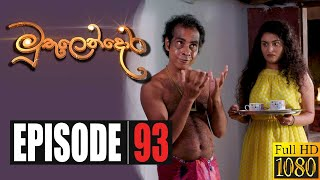 Muthulendora | Episode 93 26th August 2020 Thumbnail