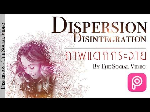 การแต่งรูปด้วยมือถือ : สไตล์ dispersion/easy step for dispersion