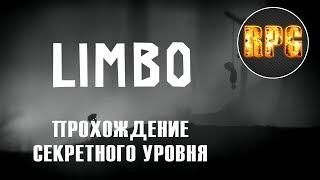 lIMBO - Секретный уровень