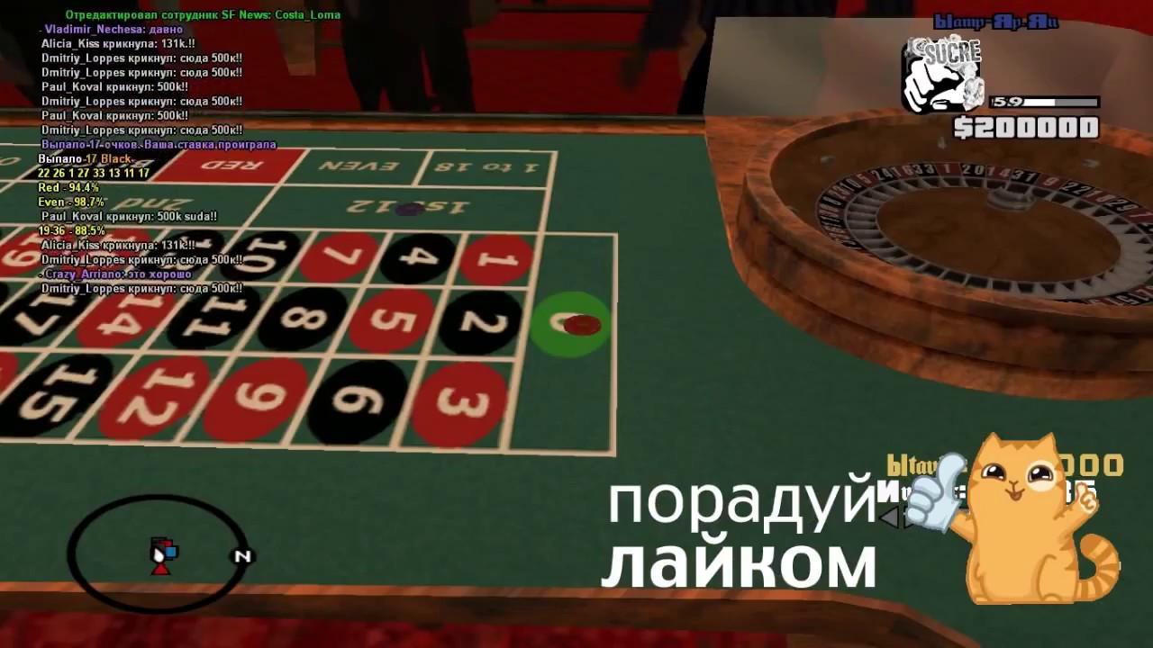 Гта самп клео для казино casino online usa paypal