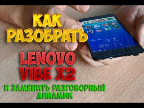 Разборка Lenovo VIBE X2 и замена разговорного динамика. Disassembly Of Lenovo VIBE X2 Phone