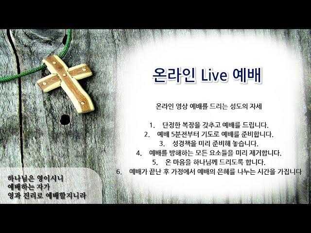 LA 만나교회 주일예배 04.26.2020