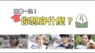 【Ken Hsieh】JUKSY X 街訪單元- 放膽一次 你想穿什麼