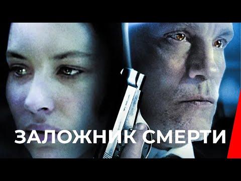ЗАЛОЖНИК СМЕРТИ (2008) фильм. Триллер