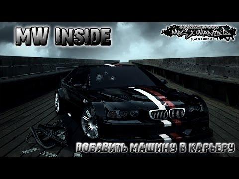 NfS Most Wanted 2005 - Делаем машину карьерной