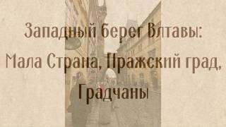 видео Туры в Чехию в декабре 2018