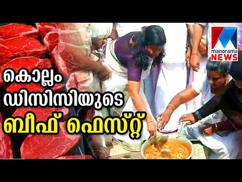 Beef fest conduct by congress in Kollam | Manorama News