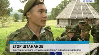 Профильная смена  'Я - гражданин России' проходит в Онгудайском районе