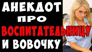 АНЕКДОТ про Вовочку в Постели с Воспитательницей в Постели Самые Смешные Свежие Анекдоты