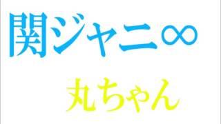 関ジャニ∞丸山「小6女子の相談後に好き手を繋ぎたい・・・」