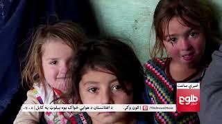 LEMAR NEWS 06 November 2018 /۱۳۹۷ د لمر خبرونه د لړم ۱۵ نیته