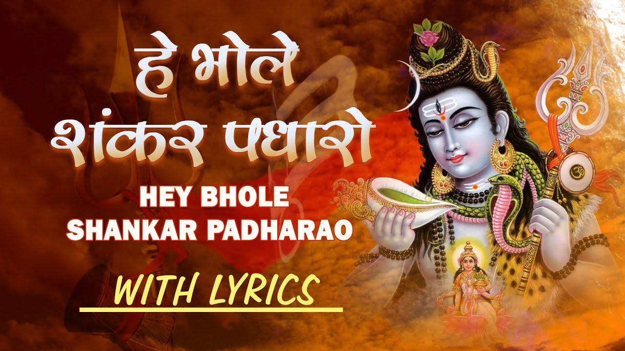 Mahashivratri Special, Hey Bhole Shankar Padharo with Hindi, English Lyrics Hariharan I Shiv Mahima