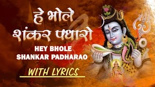 Mahashivratri Special, Hey Bhole Shankar Padharo with Hindi, English Lyrics Hariharan I Shiv Mahima