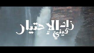 Khaled Brade - Mor Al Ekhtiar (Glen Hansard Cover)   خالد بريد - مر الإختيار