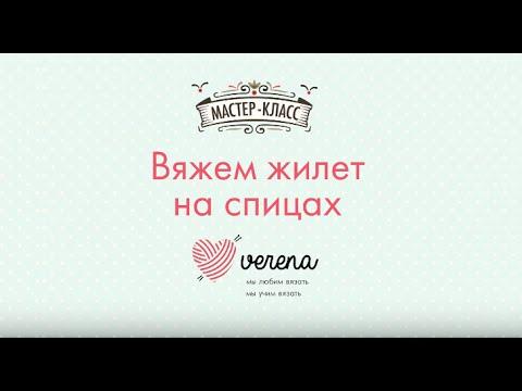 видео: Вяжем жилет спицами. Мастер-класс  от verena.ru