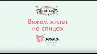 Вяжем жилет спицами. Мастер-класс  от Verena.ru