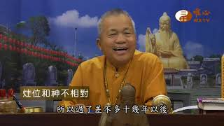 灶位和神不相對【混元禪師法語206】  WXTV唯心電視台