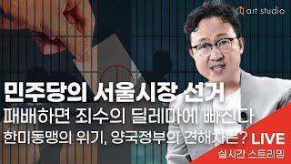 [라이브]  민주당은 서울시장 선거 패배하면 죄수의 딜…
